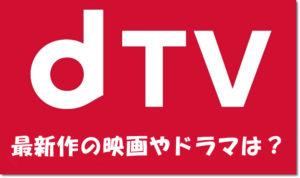 dTV最新作
